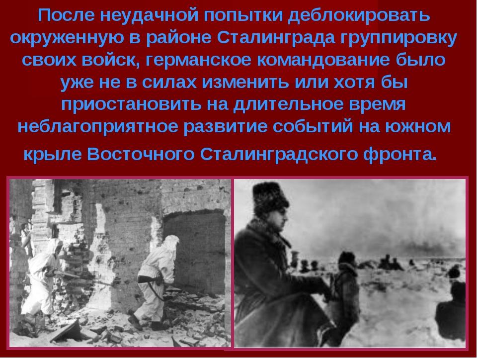 После неудачной попытки деблокировать окруженную в районе Сталинграда группир...
