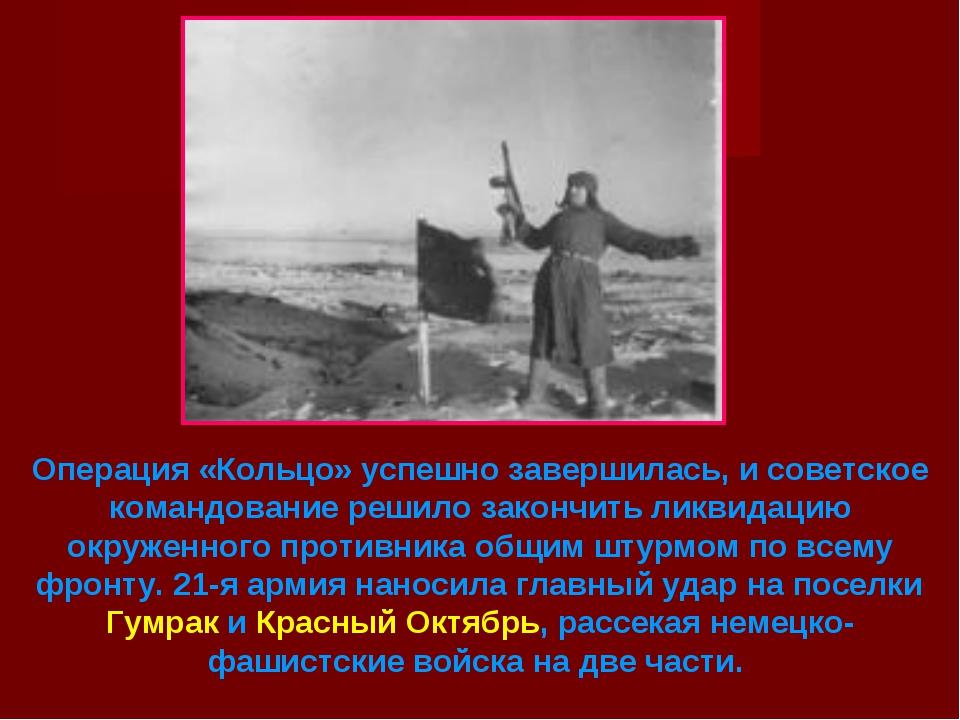 Операция «Кольцо» успешно завершилась, и советское командование решило законч...