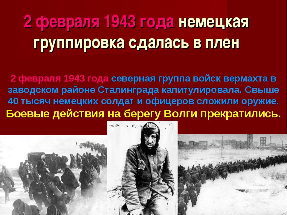 2 февраля 1943 года немецкая группировка сдалась в плен 2 февраля 1943 года с...