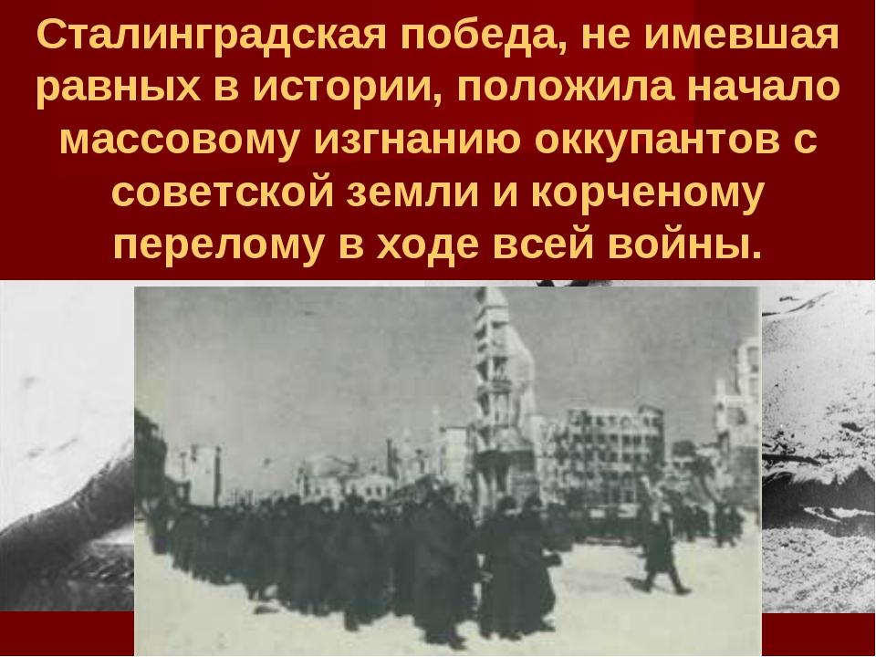 Сталинградская победа, не имевшая равных в истории, положила начало массовому...