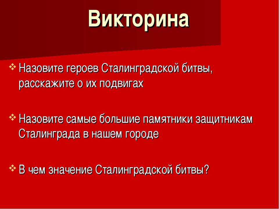 Назовите героев Сталинградской битвы, расскажите о их подвигах Назовите самые...