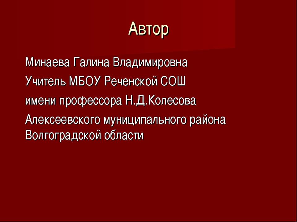 Автор Минаева Галина Владимировна Учитель МБОУ Реченской СОШ имени профессора...