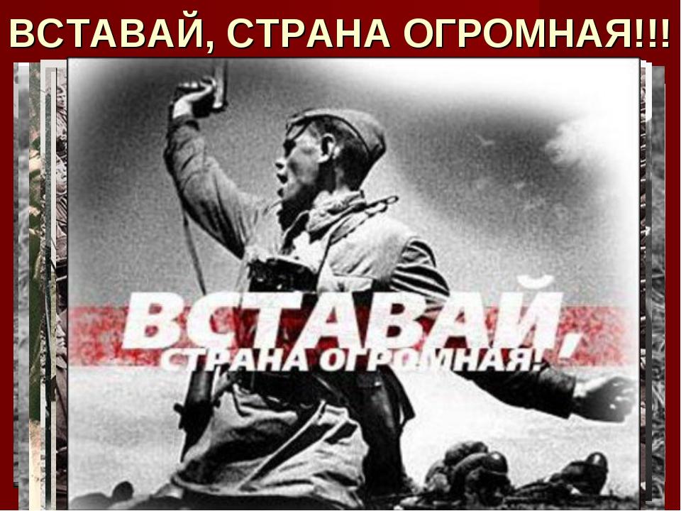 ВСТАВАЙ, СТРАНА ОГРОМНАЯ!!!