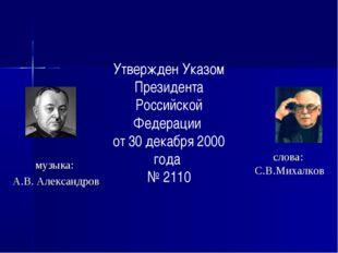 Утвержден Указом Президента Российской Федерации от 30 декабря 2000 года № 21