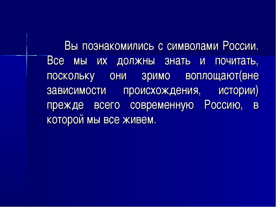 Вы познакомились с символами России. Все мы их должны знать и почитать, поск...
