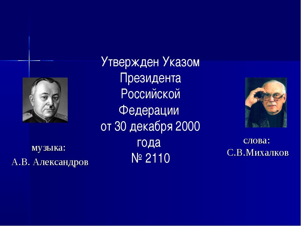 Утвержден Указом Президента Российской Федерации от 30 декабря 2000 года № 21...