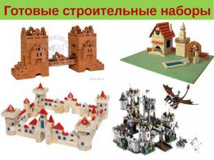 Готовые строительные наборы