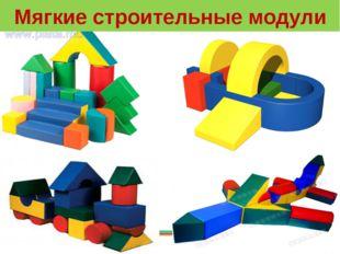 Мягкие строительные модули
