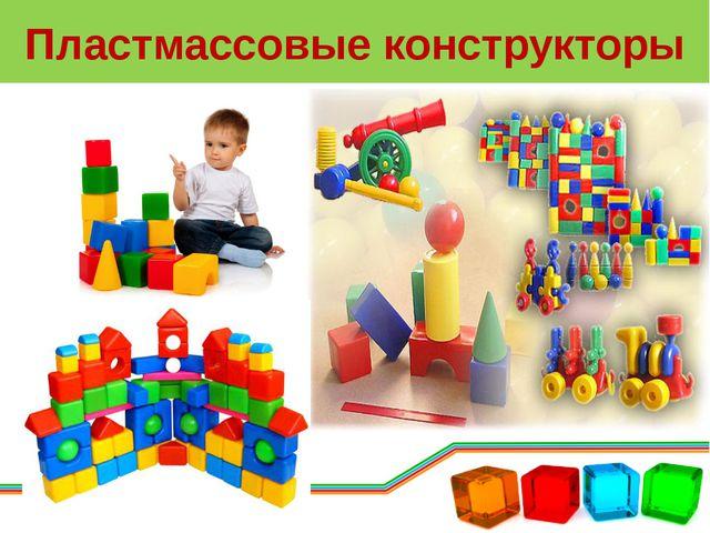 Пластмассовые конструкторы