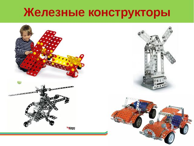Железные конструкторы