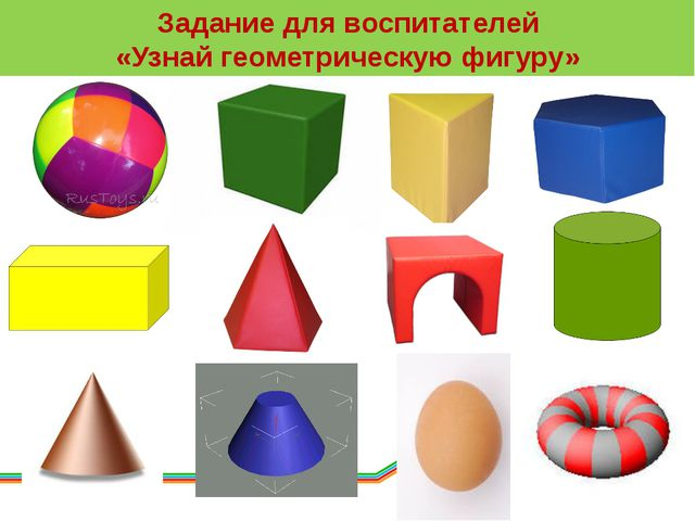 Задание для воспитателей «Узнай геометрическую фигуру»