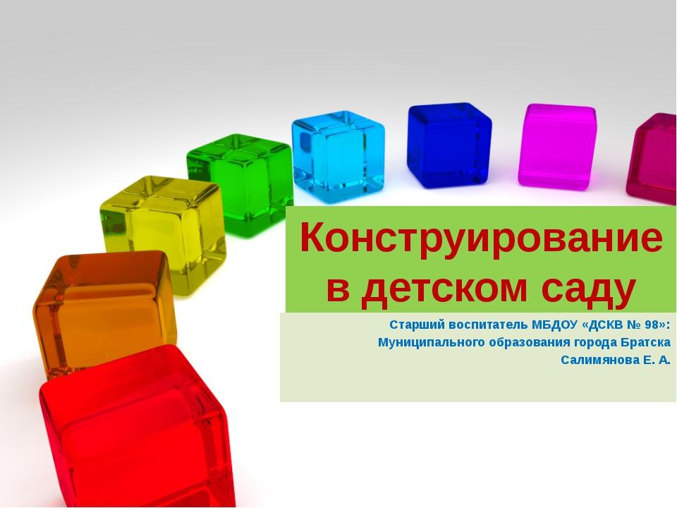 Конструирование в детском саду Старший воспитатель МБДОУ «ДСКВ № 98»: Муницип...
