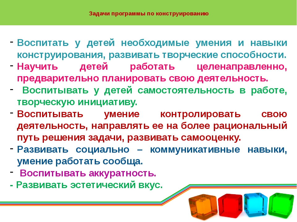 Задачи программы по конструированию Воспитать у детей необходимые умения и н...
