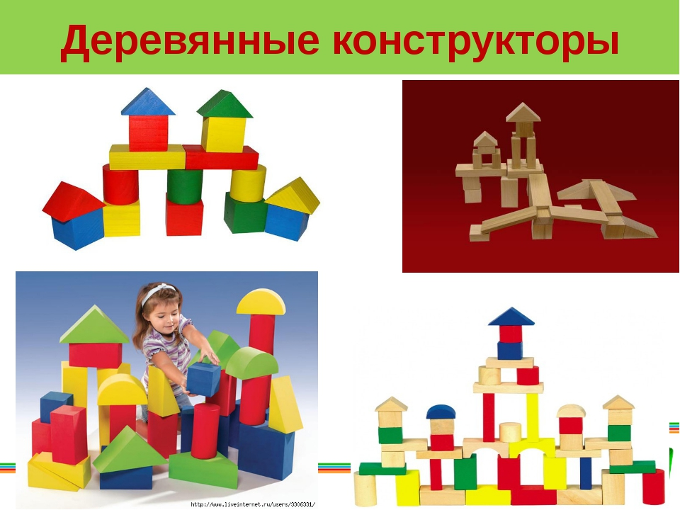 Деревянные конструкторы