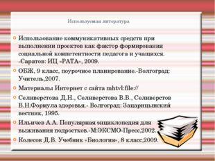 Используемая литература Использование коммуникативных средств при выполнении
