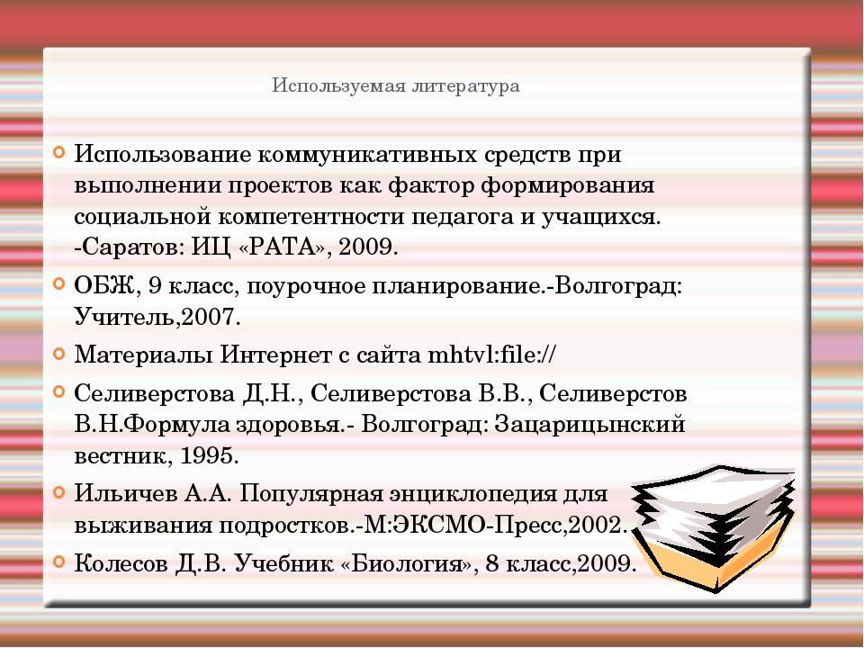 Используемая литература Использование коммуникативных средств при выполнении...