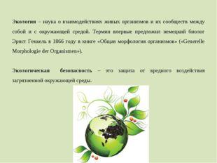 Экология – наука о взаимодействиях живых организмов и их сообществ между собо