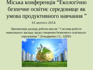 """Міська конференція """"Екологічно безпечне освітнє середовище як умова продуктив"""