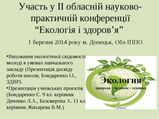"""Участь у ІІ обласній науково-практичній конференції """"Екологія і здоров'я"""" 1 б"""