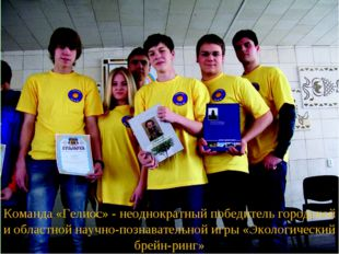 Команда «Гелиос» - неоднократный победитель городской и областной научно-позн