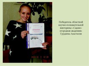 Победитель областной научно-познавательной викторины «Садово- огородная акаде