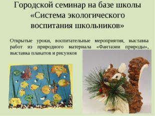 Городской семинар на базе школы «Система экологического воспитания школьников