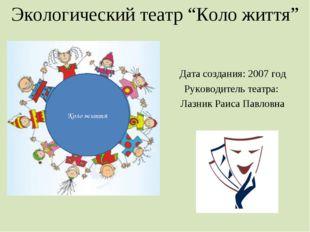 Дата создания: 2007 год Руководитель театра: Лазник Раиса Павловна Экологичес