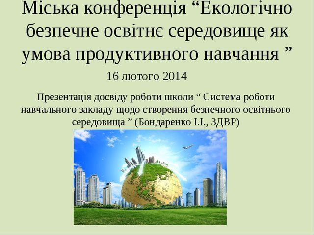 """Міська конференція """"Екологічно безпечне освітнє середовище як умова продуктив..."""
