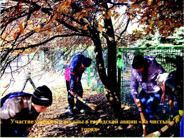 Участие учащихся школы в городской акции «За чистый город»