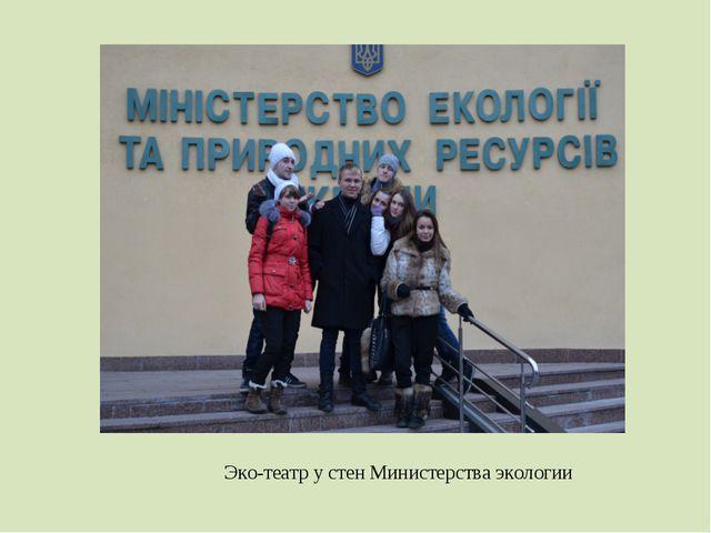 Эко-театр у стен Министерства экологии