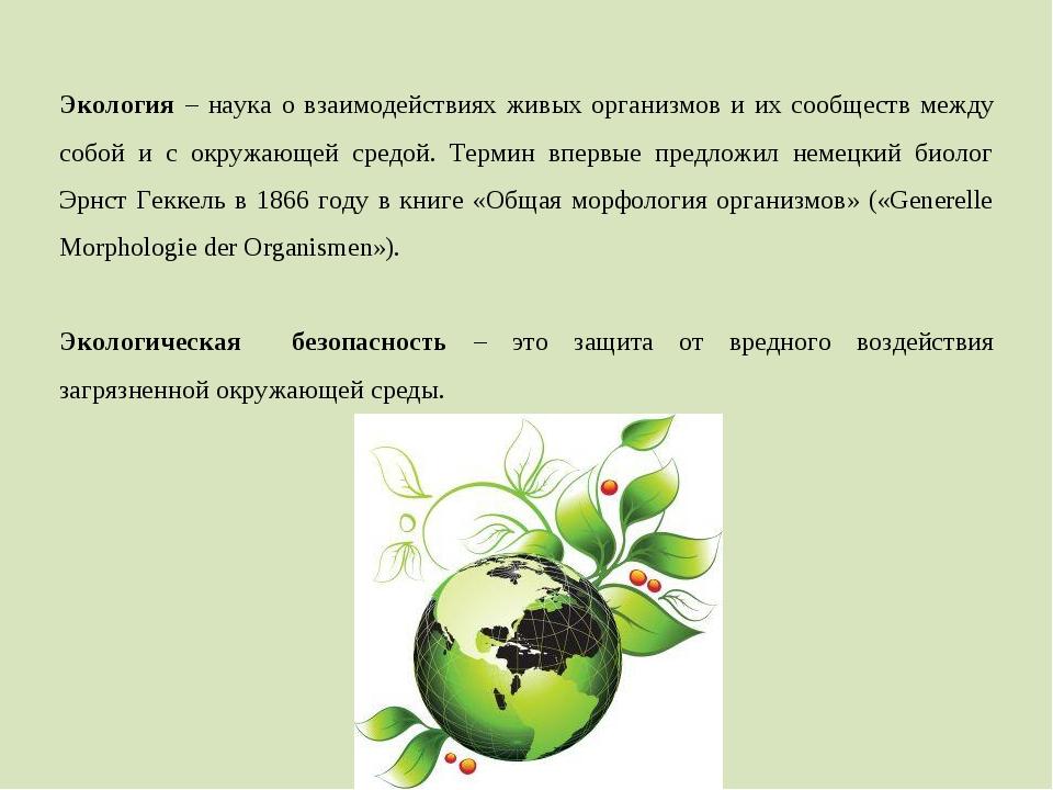 Экология – наука о взаимодействиях живых организмов и их сообществ между собо...