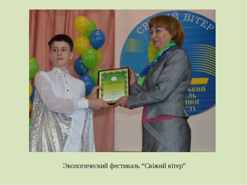 """Экологический фестиваль """"Свіжий вітер"""""""