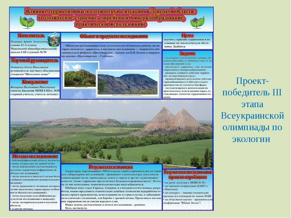 Проект-победитель ІІІ этапа Всеукраинской олимпиады по экологии