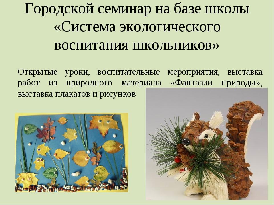 Городской семинар на базе школы «Система экологического воспитания школьников...