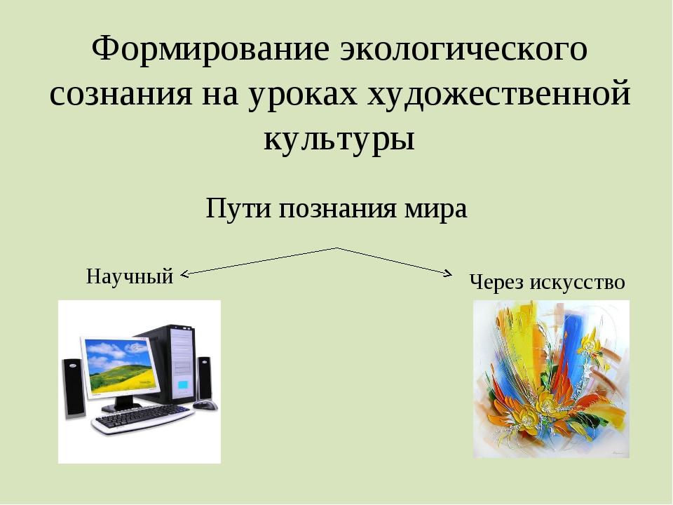 Формирование экологического сознания на уроках художественной культуры Пути п...