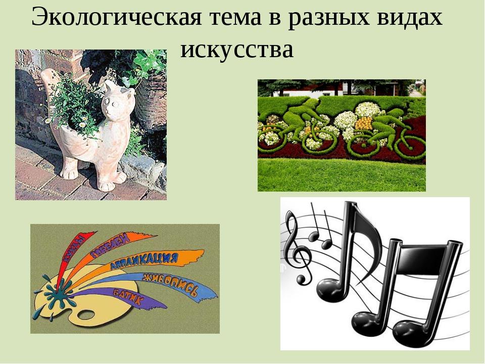 Экологическая тема в разных видах искусства