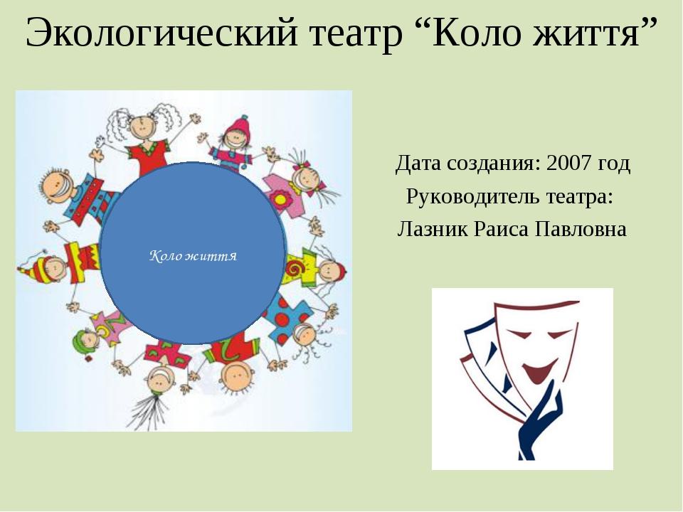 Дата создания: 2007 год Руководитель театра: Лазник Раиса Павловна Экологичес...
