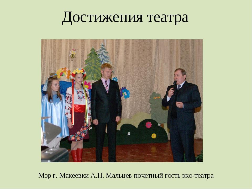 Достижения театра Мэр г. Макеевки А.Н. Мальцев почетный гость эко-театра