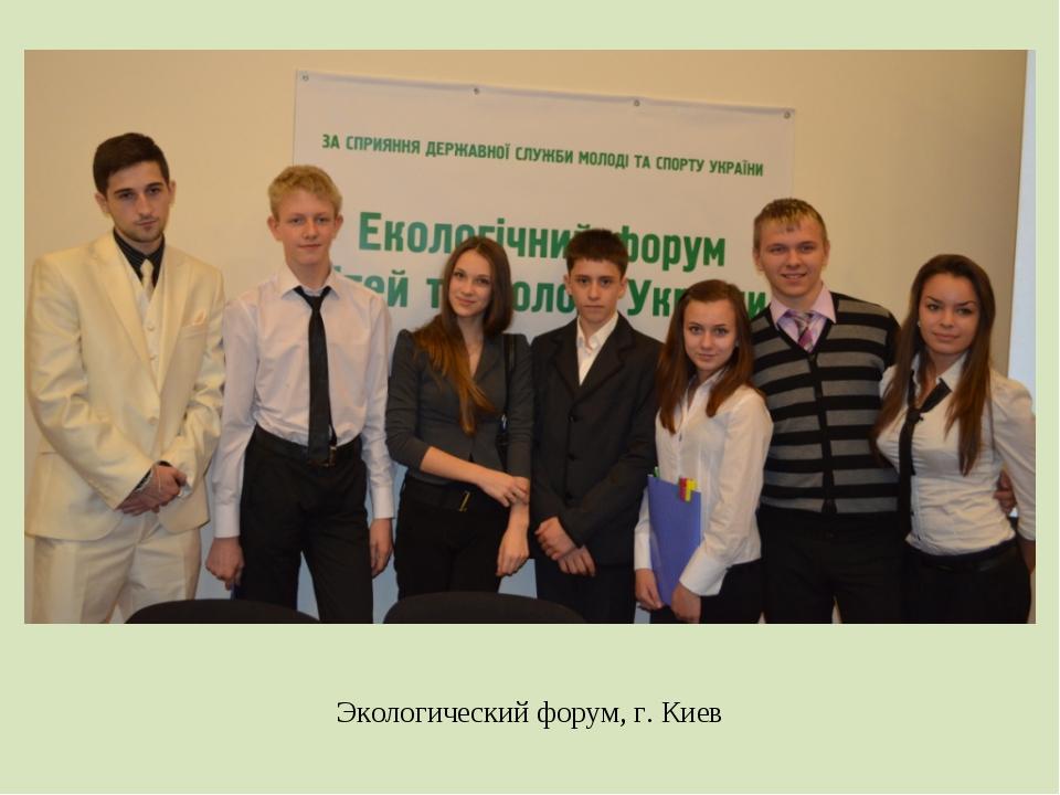 Экологический форум, г. Киев