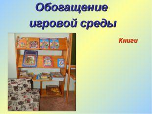 Книги Обогащение игровой среды