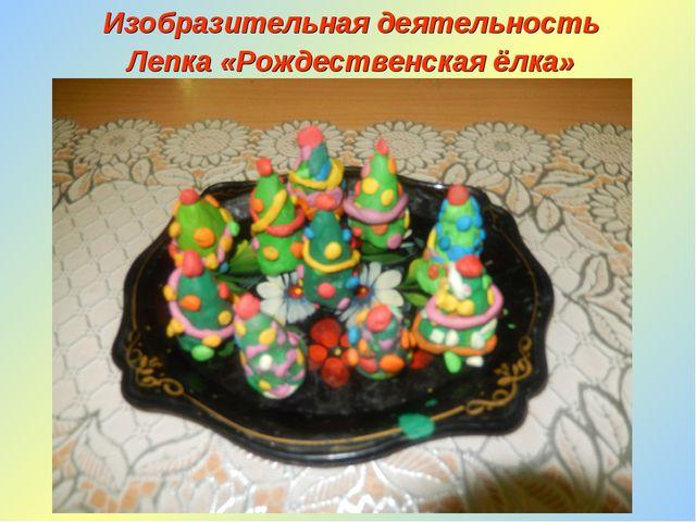 Изобразительная деятельность Лепка «Рождественская ёлка»