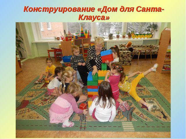 Конструирование «Дом для Санта-Клауса»