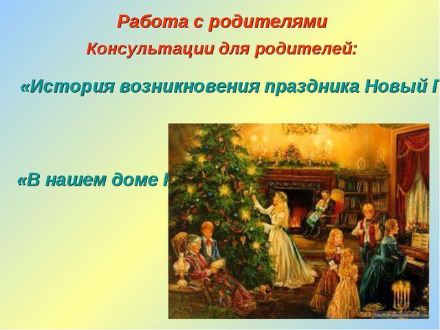 «История возникновения праздника Новый Год» «В нашем доме Рождество» Работа с...
