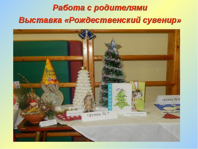 Работа с родителями Выставка «Рождественский сувенир»