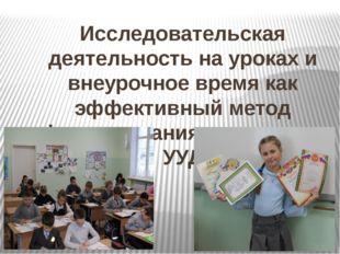 Исследовательская деятельность на уроках и внеурочное время как эффективный м