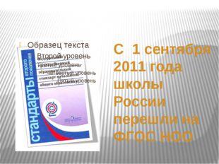 С 1 сентября 2011 года школы России перешли на ФГОС НОО