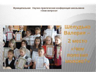 Муниципальная Научно-практическая конференция школьников «Знак вопроса» Шелуд