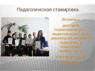 Педагогическая стажировка ФОТО Встреча с доктором психологических и педагогич