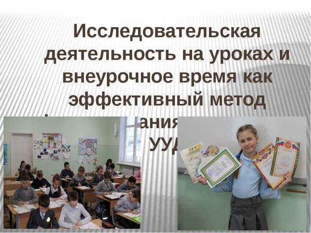 Исследовательская деятельность на уроках и внеурочное время как эффективный м...