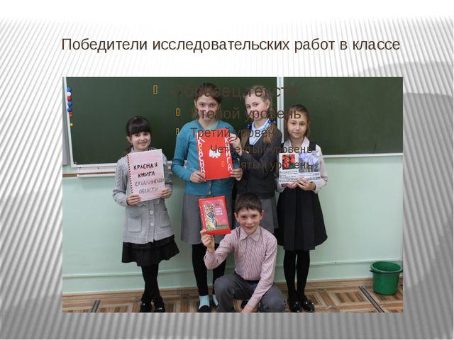 Победители исследовательских работ в классе